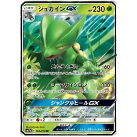 Sceptile GX 005/050 Fairy Rise Ultra Rare  Japonais