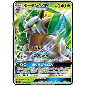 Shiftry GX 008/096 Charisma of the Cracked Sky Ultra Rare  Japonais