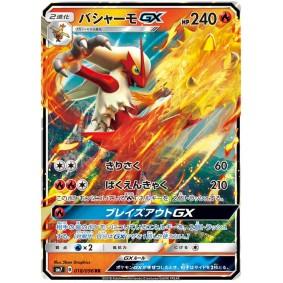 Blaziken GX 018/096 Charisma of the Cracked Sky Ultra Rare  Japonais