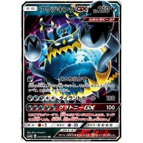 Guzzlord GX 033/050 The Transdimensional Beast Ultra Rare  Japonais