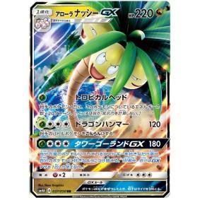 Alolan Exeggutor GX 037/050 The Transdimensional Beast Ultra Rare  Japonais
