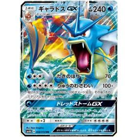 Gyarados GX 008/050 The Transdimensional Beast Ultra Rare  Japonais