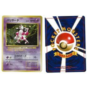 Mr Mime No.122 Pokémon...