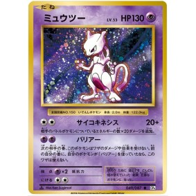 Mewtwo 049/087 20th Anniversary Collection Rare 1st Japonais
