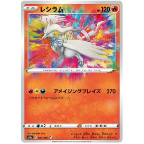Reshiram 021/190 Shiny Star V Amazing Rare  Japonais