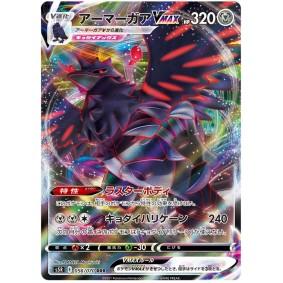 Corviknight VMAX 056/070 Rapid Strike Master Commune  Japonais