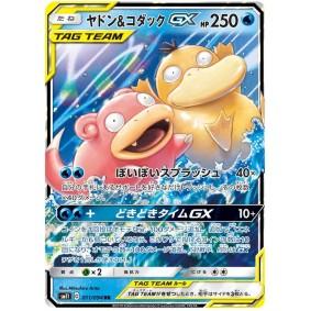 Slowpoke & Psyduck GX 011/094 Miracle Twins Ultra Rare  Japonais