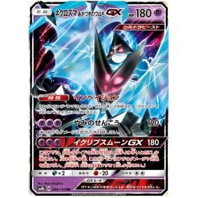 Dawn Wings Necrozma GX 049/150 Ultra Shiny GX Ultra Rare  Japonais
