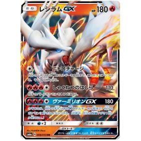 Reshiram GX 008/053 Dragon Storm Ultra Rare  Japonais