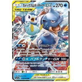 Blastoise & Piplup GX 016/064 Remix Bout Ultra Rare Unlimited Japonais