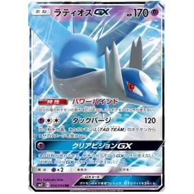 Latios GX 034/094 Miracle Twins Ultra Rare Unlimited Japonais