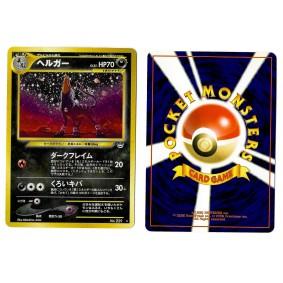 Houndoom (4) No.229 Awakening Legends N3 Holo Unlimited Japonais Voir Scan