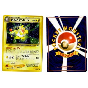Dark Ampharos (1) No.181 Darkness, and to Light... N4 Holo Unlimited Japonais Near Mint