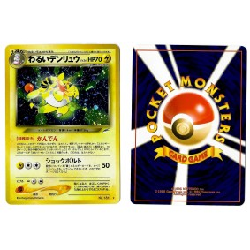 Dark Ampharos (3) No.181 Darkness, and to Light... N4 Holo Unlimited Japonais Near Mint