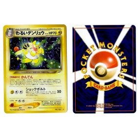 Dark Ampharos (4) No.181 Darkness, and to Light... N4 Holo Unlimited Japonais Near Mint
