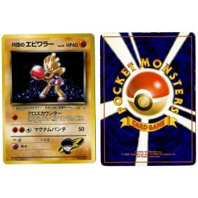 Rocket's Hitmonchan (1) No.107 Leaders' Stadium G1 Holo Unlimited Japonais Voir Scan