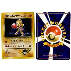 Rocket's Hitmonchan (3) No.107 Leaders' Stadium G1 Holo Unlimited Japonais Voir Scan