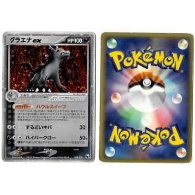 Mightyena Ex (1) 005/015 Promo Ultra Rare Unlimited Japonais Voir Scan