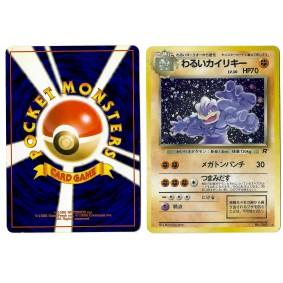Dark Machamp (1) No.068 Rocket Gang TR Holo Unlimited Japonais Voir Scan